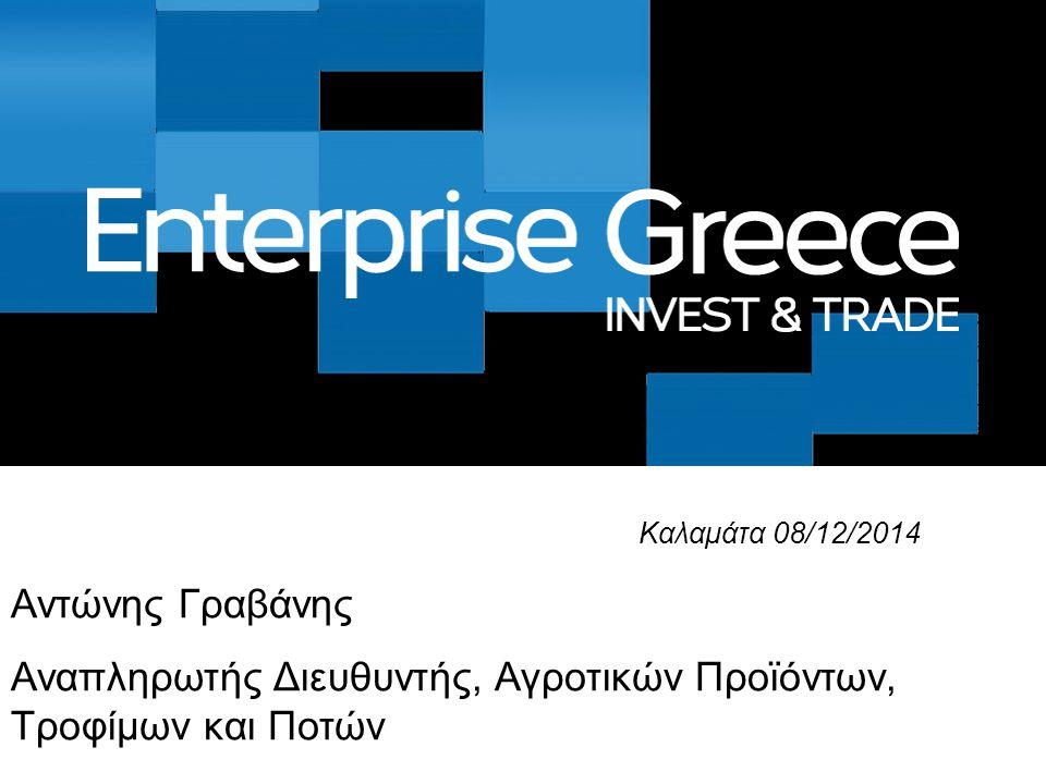 1 η Απριλίου 2014, η πρώτη μέρα λειτουργίας του νέου φορέα Υλοποίηση όλων των δράσεων τόσο του Invest in Greece όσο και του ΟΠΕ Στόχος η καλύτερη αξιοποίηση των περιορισμένων πόρων των δύο προηγούμενων φορέων μέσα από συνέργειες Μεταφορά σε νέες εγκαταστάσεις μέχρι το τέλος του έτους Πρόσληψη 70 νέων στελεχών
