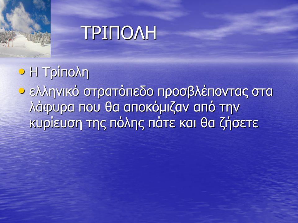 ΤΡΙΠΟΛΗ ΤΡΙΠΟΛΗ Η Τρίπολη Η Τρίπολη ελληνικό στρατόπεδο προσβλέποντας στα λάφυρα που θα αποκόμιζαν από την κυρίευση της πόλης πάτε και θα ζήσετε ελληνικό στρατόπεδο προσβλέποντας στα λάφυρα που θα αποκόμιζαν από την κυρίευση της πόλης πάτε και θα ζήσετε