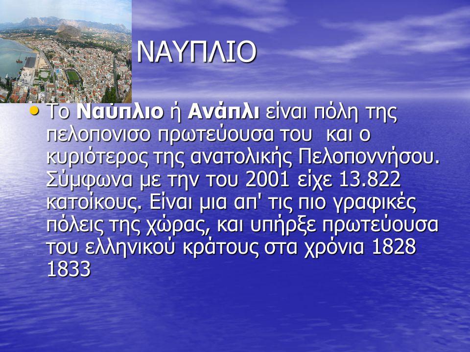 ΝΑΥΠΛΙΟ ΝΑΥΠΛΙΟ Το Ναύπλιο ή Ανάπλι είναι πόλη της πελοπονισο πρωτεύουσα του και ο κυριότερος της ανατολικής Πελοποννήσου.