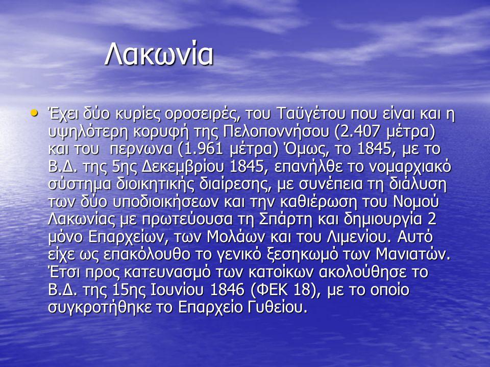 Λακωνία Λακωνία Έχει δύο κυρίες οροσειρές, του Ταϋγέτου που είναι και η υψηλότερη κορυφή της Πελοποννήσου (2.407 μέτρα) και του περνωνα (1.961 μέτρα) Όμως, το 1845, με το Β.Δ.