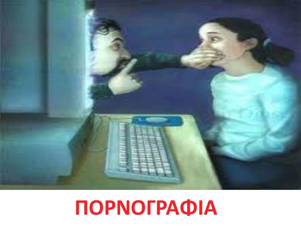 ΠΟΡΝΟΓΡΑΦΙΑ