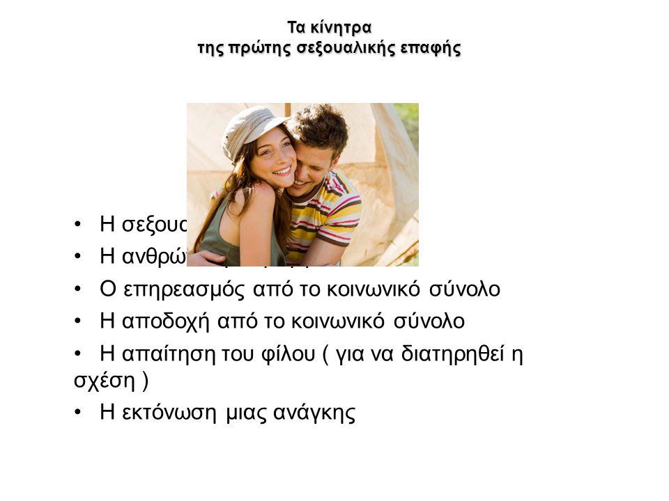 Αγάπη…έρωτας…σεξουαλική ζωή… Ποια η σχέση που πρέπει να υπάρχει ανάμεσα σε αυτά; Για να απαντήσουμε στο παραπάνω ερώτημα, θα πρέπει να ξεκαθαρίσουμε καταρχήν τί είναι ο έρωτας και τί η αγάπη.