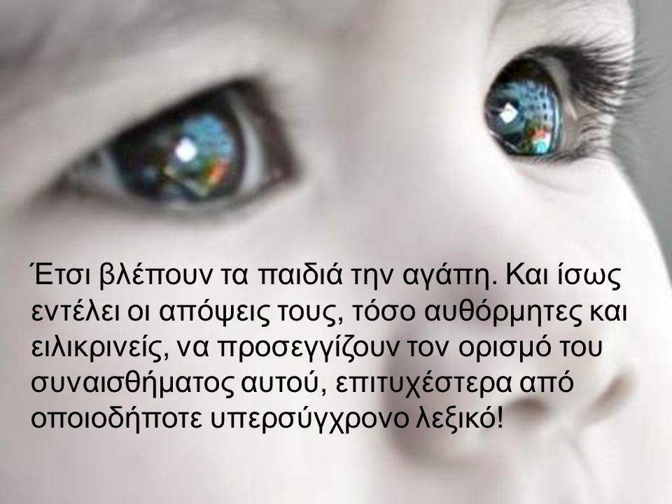 Έτσι βλέπουν τα παιδιά την αγάπη. Και ίσως εντέλει οι απόψεις τους, τόσο αυθόρμητες και ειλικρινείς, να προσεγγίζουν τον ορισμό του συναισθήματος αυτο