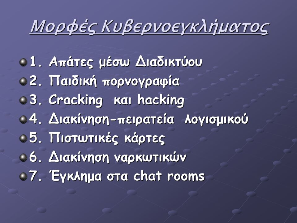 Μορφές Κυβερνοεγκλήματος 1. Απάτες μέσω Διαδικτύου 2. Παιδική πορνογραφία 3. Cracking και hacking 4. Διακίνηση-πειρατεία λογισμικού 5. Πιστωτικές κάρτ