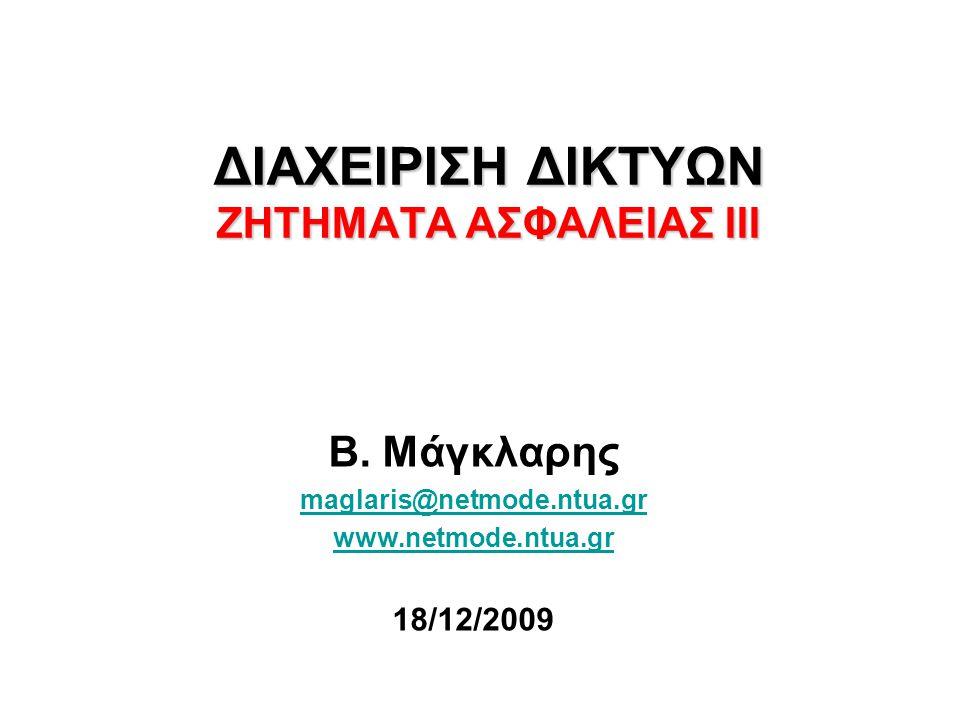 ΔΙΑΧΕΙΡΙΣΗ ΔΙΚΤΥΩΝ ΖΗΤΗΜΑΤΑ ΑΣΦΑΛΕΙΑΣ III Β.