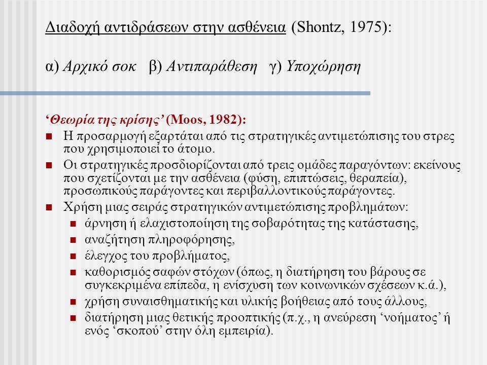 Διαδοχή αντιδράσεων στην ασθένεια (Shontz, 1975): α) Αρχικό σοκ β) Αντιπαράθεση γ) Υποχώρηση 'Θεωρία της κρίσης' (Moos, 1982): Η προσαρμογή εξαρτάται