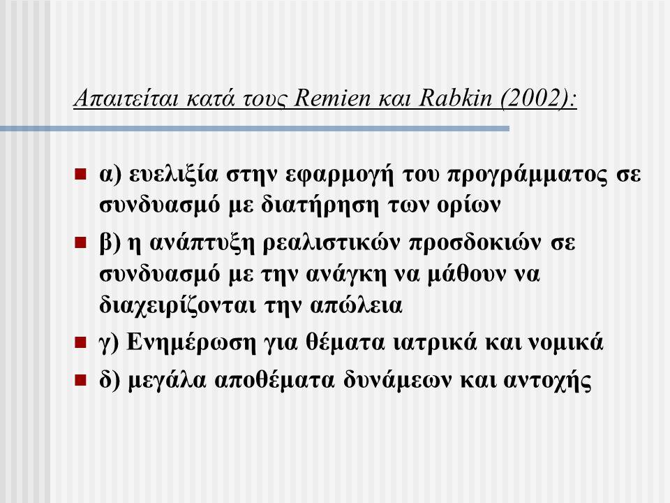 Απαιτείται κατά τους Remien και Rabkin (2002): α) ευελιξία στην εφαρμογή του προγράμματος σε συνδυασμό με διατήρηση των ορίων β) η ανάπτυξη ρεαλιστικώ