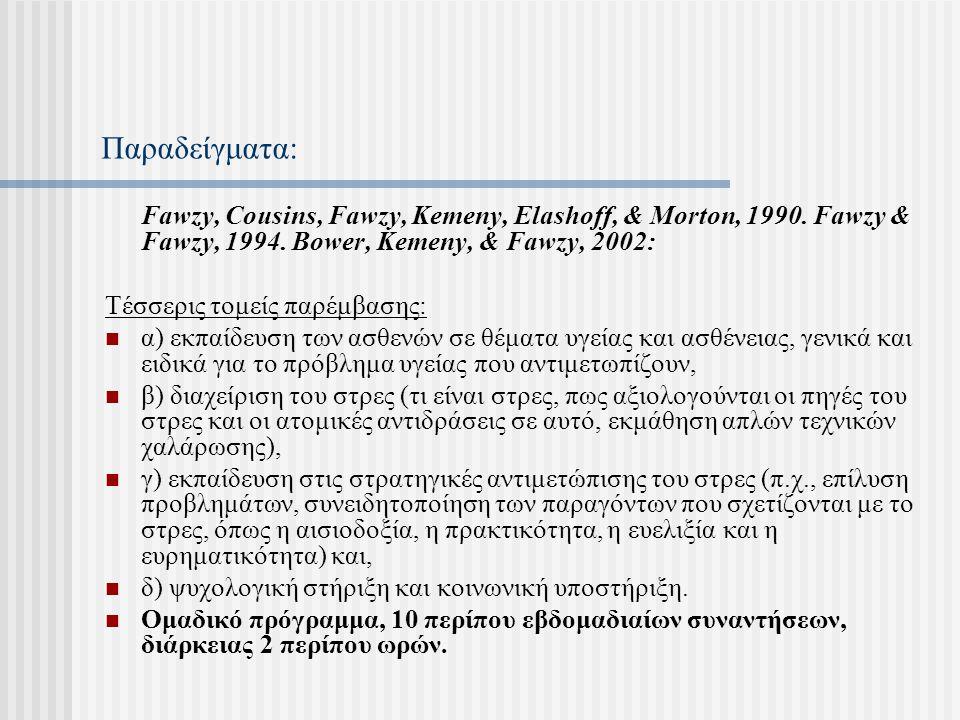 Παραδείγματα: Fawzy, Cousins, Fawzy, Kemeny, Elashoff, & Morton, 1990. Fawzy & Fawzy, 1994. Bower, Kemeny, & Fawzy, 2002: Τέσσερις τομείς παρέμβασης: