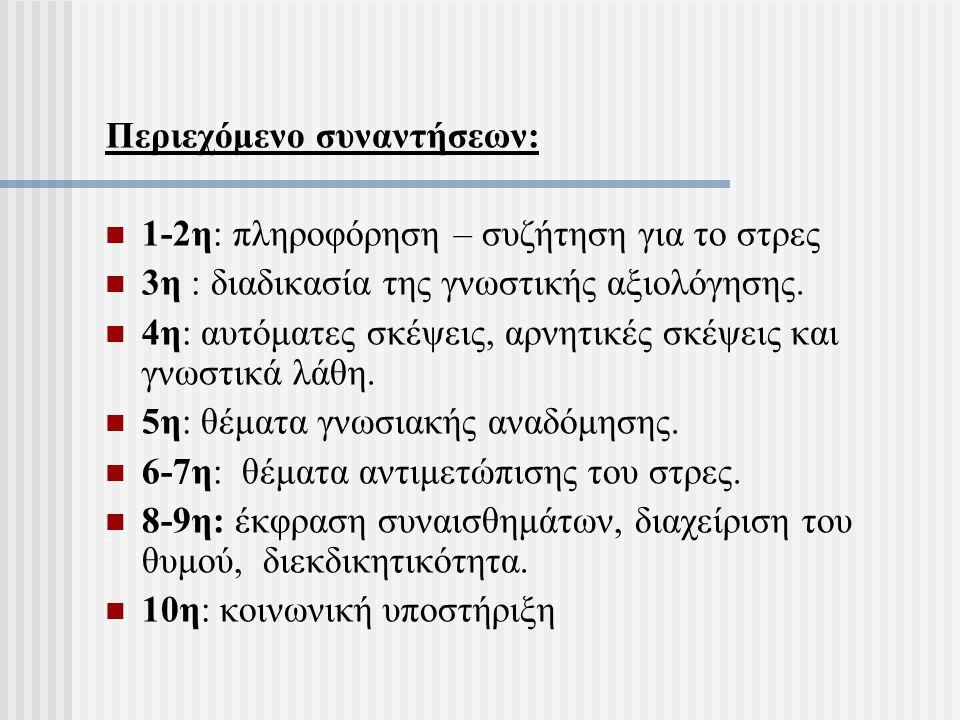 Περιεχόμενο συναντήσεων: 1-2η: πληροφόρηση – συζήτηση για το στρες 3η : διαδικασία της γνωστικής αξιολόγησης. 4η: αυτόματες σκέψεις, αρνητικές σκέψεις