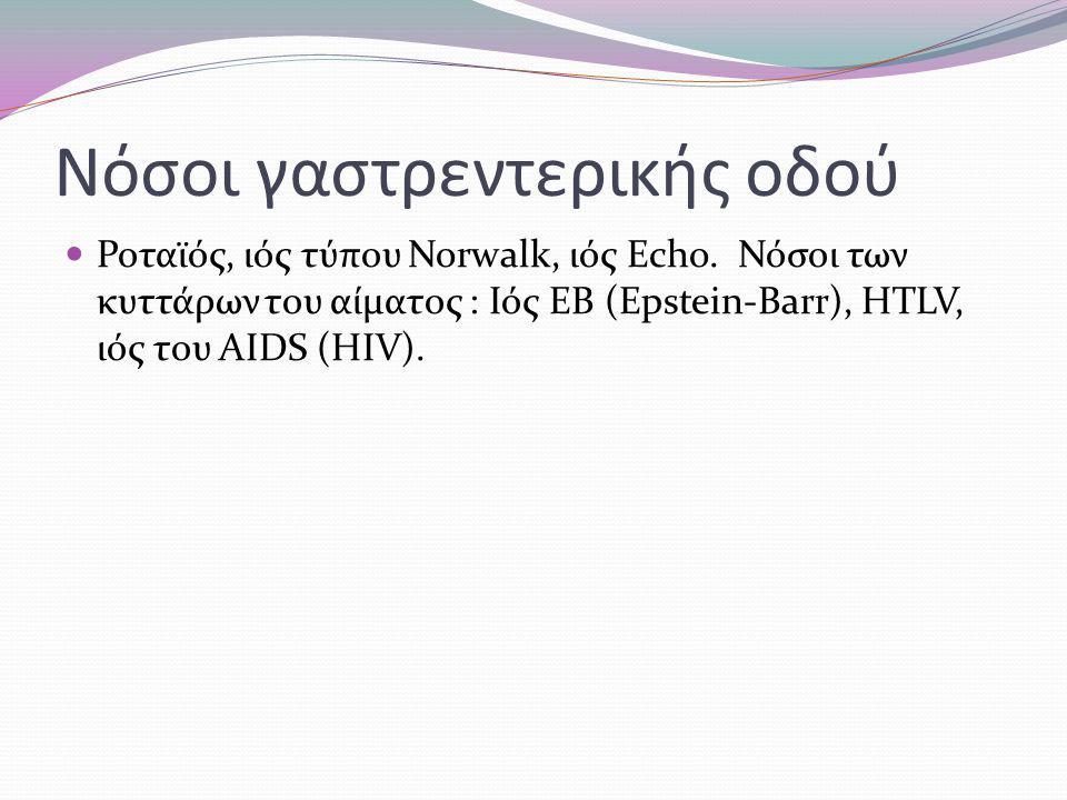 Νόσοι γαστρεντερικής οδού Ροταϊός, ιός τύπου Norwalk, ιός Echo. Νόσοι των κυττάρων του αίματος : Ιός ΕΒ (Epstein-Barr), HTLV, ιός του AIDS (HIV).