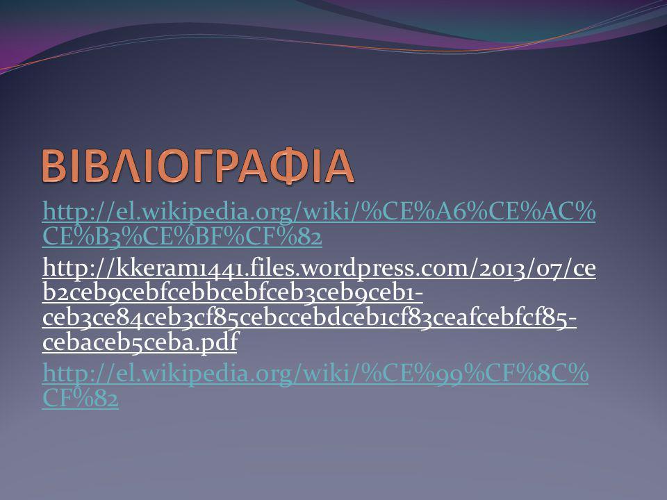 http://el.wikipedia.org/wiki/%CE%A6%CE%AC% CE%B3%CE%BF%CF%82 http://kkeram1441.files.wordpress.com/2013/07/ce b2ceb9cebfcebbcebfceb3ceb9ceb1- ceb3ce84