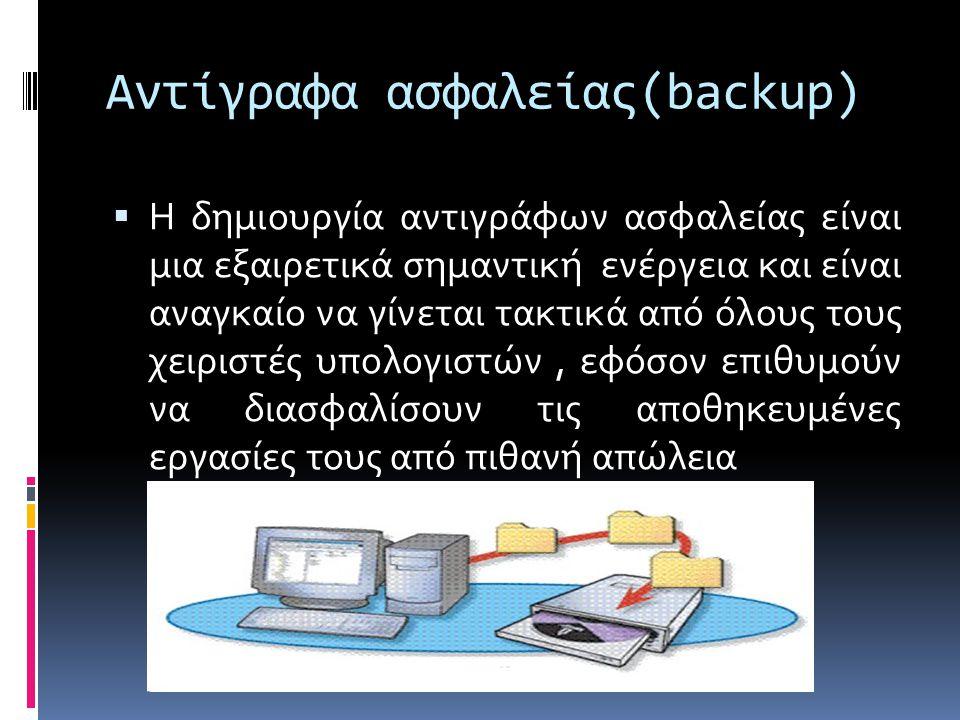  Η δημιουργία αντιγράφων ασφαλείας είναι μια εξαιρετικά σημαντική ενέργεια και είναι αναγκαίο να γίνεται τακτικά από όλους τους χειριστές υπολογιστών, εφόσον επιθυμούν να διασφαλίσουν τις αποθηκευμένες εργασίες τους από πιθανή απώλεια