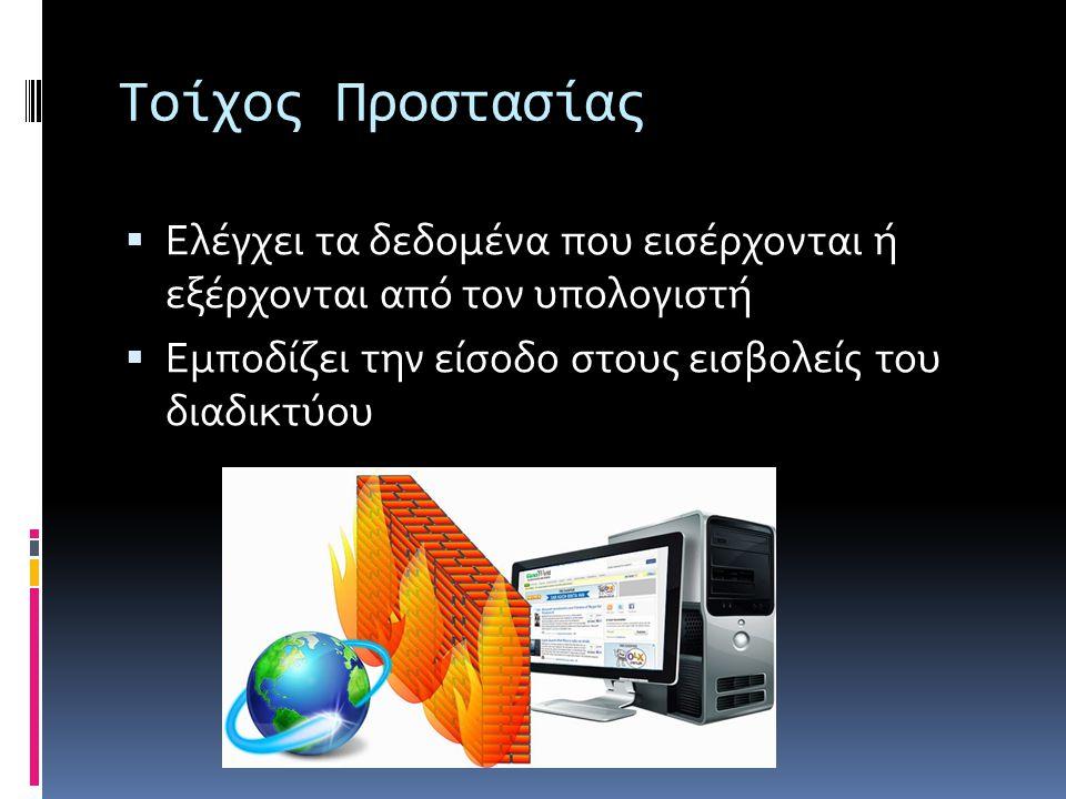 Τοίχος Προστασίας  Ελέγχει τα δεδομένα που εισέρχονται ή εξέρχονται από τον υπολογιστή  Εμποδίζει την είσοδο στους εισβολείς του διαδικτύου