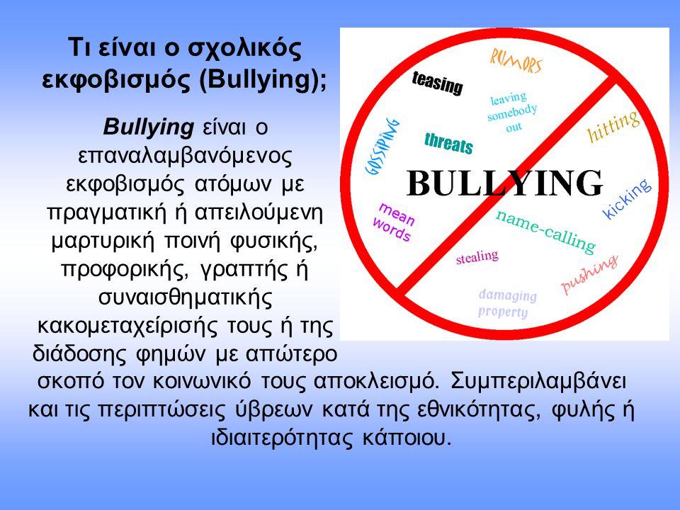 Τι είναι ο σχολικός εκφοβισμός (Βullying); Βullying είναι ο επαναλαμβανόμενος εκφοβισμός ατόμων με πραγματική ή απειλούμενη μαρτυρική ποινή φυσικής, π