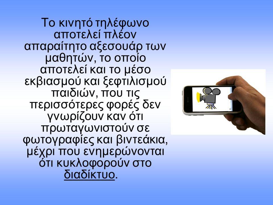 Το κινητό τηλέφωνο αποτελεί πλέον απαραίτητο αξεσουάρ των μαθητών, το οποίο αποτελεί και το μέσο εκβιασμού και ξεφτιλισμού παιδιών, που τις περισσότερ