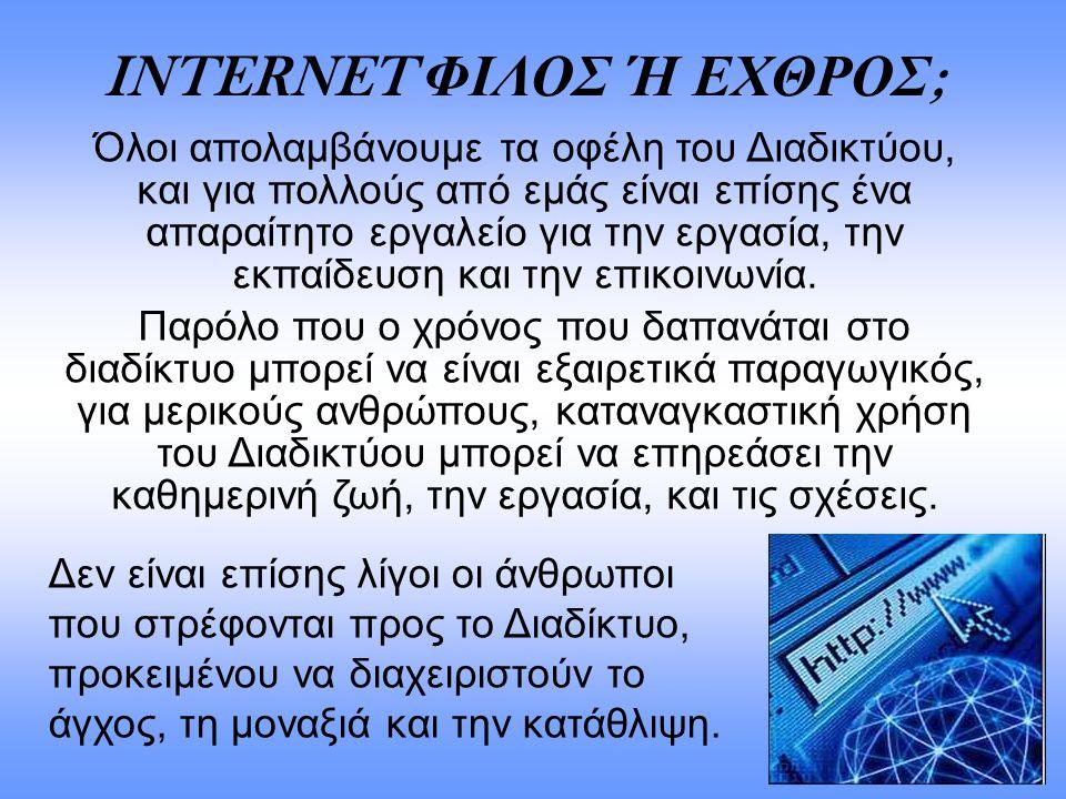INTERNET ΦΙΛΟΣ Ή ΕΧΘΡΟΣ ; Όλοι απολαμβάνουμε τα οφέλη του Διαδικτύου, και για πολλούς από εμάς είναι επίσης ένα απαραίτητο εργαλείο για την εργασία, τ