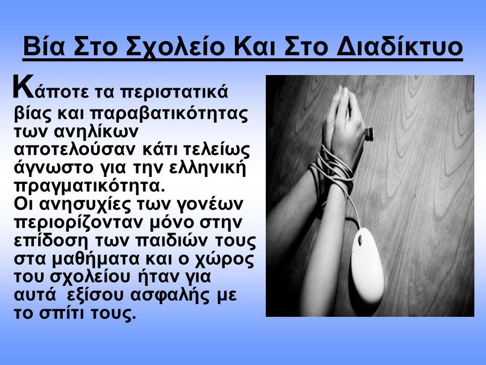 Βία Στο Σχολείο Και Στο Διαδίκτυο Κ άποτε τα περιστατικά βίας και παραβατικότητας των ανηλίκων αποτελούσαν κάτι τελείως άγνωστο για την ελληνική πραγμ