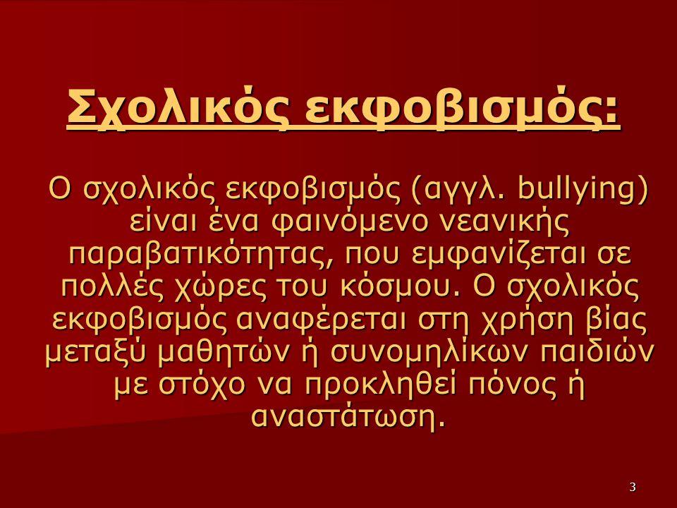 4 Εμφανίζεται: Εμφανίζεται: με τη μορφή του λεκτικού εκφοβισμού (κοροϊδία, διακρίσεις, σεξουαλικά σχόλια) με τη μορφή του λεκτικού εκφοβισμού (κοροϊδία, διακρίσεις, σεξουαλικά σχόλια) του κοινωνικού εκφοβισμού (διάδοση φημών, καταστροφή προσωπικών αντικειμένων, απομόνωση από την ομάδα) του σωματικού εκφοβισμού (χτυπήματα, σπρωξίματα, κλωτσιές) του κοινωνικού εκφοβισμού (διάδοση φημών, καταστροφή προσωπικών αντικειμένων, απομόνωση από την ομάδα) του σωματικού εκφοβισμού (χτυπήματα, σπρωξίματα, κλωτσιές) του ηλεκτρονικού εκφοβισμού (εκβιασμός μέσω Διαδικτύου και ηλεκτρονικού ταχυδρομείου, μέσω μηνυμάτων στο κινητό τηλέφωνο).