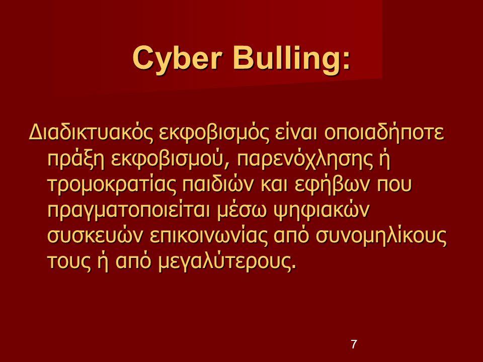 7 Cyber Bulling: Διαδικτυακός εκφοβισμός είναι οποιαδήποτε πράξη εκφοβισμού, παρενόχλησης ή τρομοκρατίας παιδιών και εφήβων που πραγματοποιείται μέσω ψηφιακών συσκευών επικοινωνίας από συνομηλίκους τους ή από μεγαλύτερους.