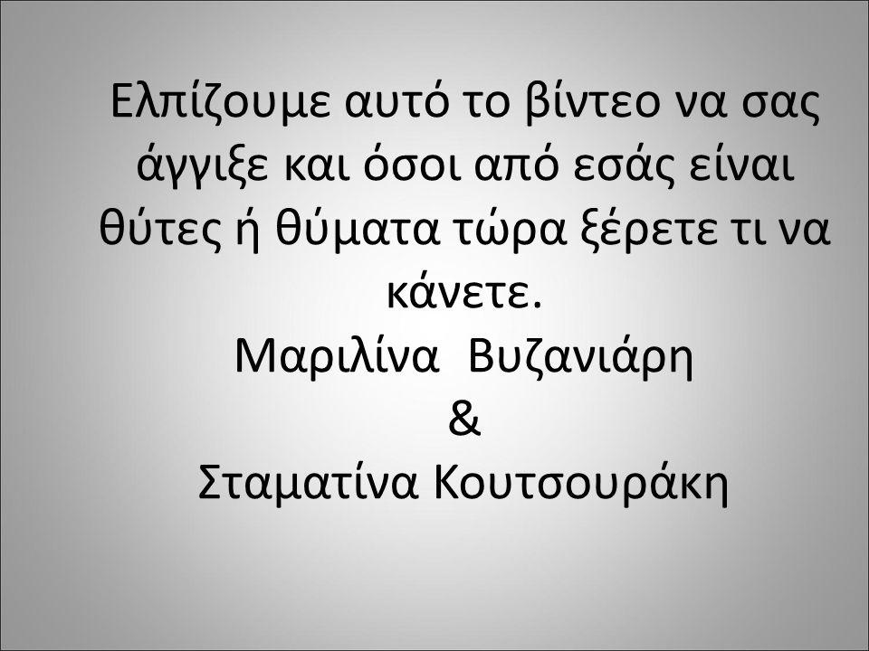 Ελπίζουμε αυτό το βίντεο να σας άγγιξε και όσοι από εσάς είναι θύτες ή θύματα τώρα ξέρετε τι να κάνετε. Μαριλίνα Βυζανιάρη & Σταματίνα Κουτσουράκη