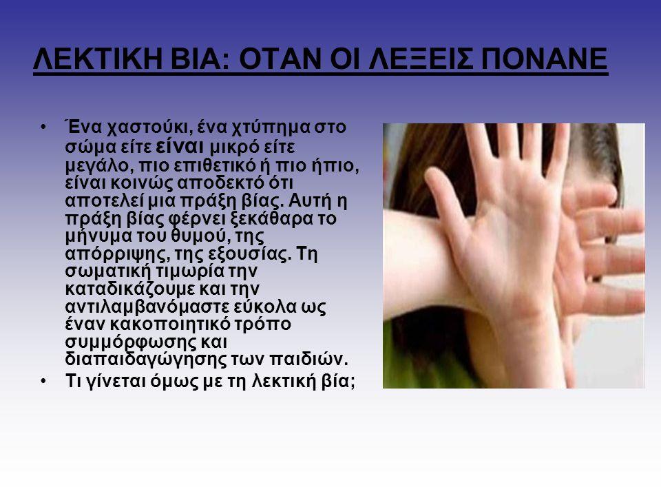 ΛΕΚΤΙΚΗ ΒΙΑ: ΟΤΑΝ ΟΙ ΛΕΞΕΙΣ ΠΟΝΑΝΕ Ένα χαστούκι, ένα χτύπημα στο σώμα είτε είναι μικρό είτε μεγάλο, πιο επιθετικό ή πιο ήπιο, είναι κοινώς αποδεκτό ότι αποτελεί μια πράξη βίας.
