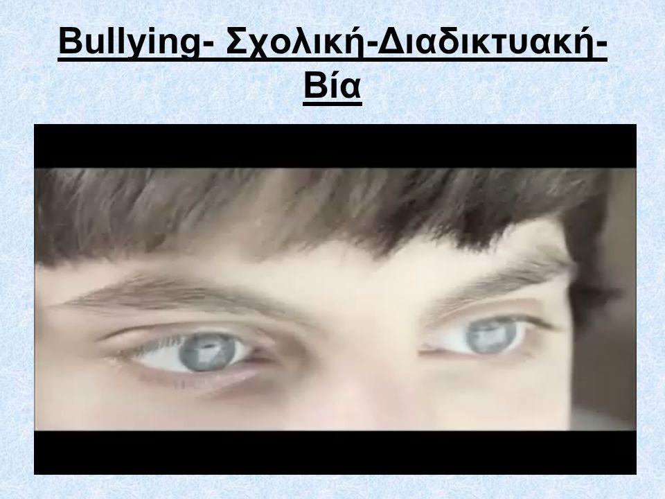 Bullying- Σχολική Βία Ο σχολικός εκφοβισμός είναι ένα φαινόμενο νεανικής παραβατικότητας, που εμφανίζεται σε πολλές χώρες του κόσμου.
