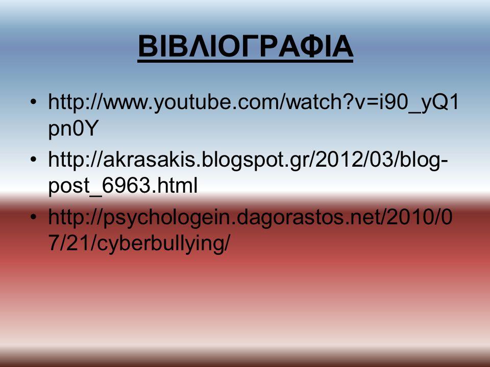 ΒΙΒΛΙΟΓΡΑΦΙΑ http://www.youtube.com/watch?v=i90_yQ1 pn0Y http://akrasakis.blogspot.gr/2012/03/blog- post_6963.html http://psychologein.dagorastos.net/2010/0 7/21/cyberbullying/
