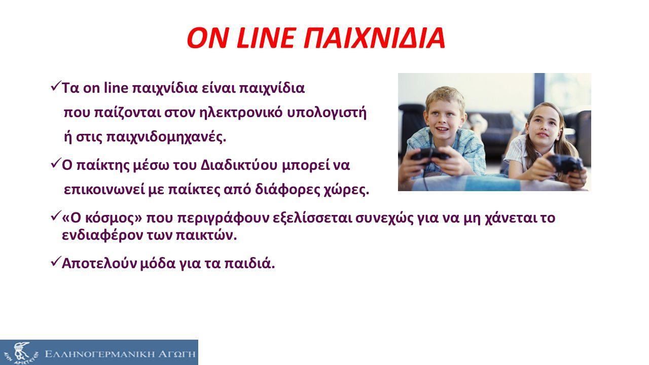 Τα on line παιχνίδια είναι παιχνίδια που παίζονται στον ηλεκτρονικό υπολογιστή ή στις παιχνιδομηχανές.