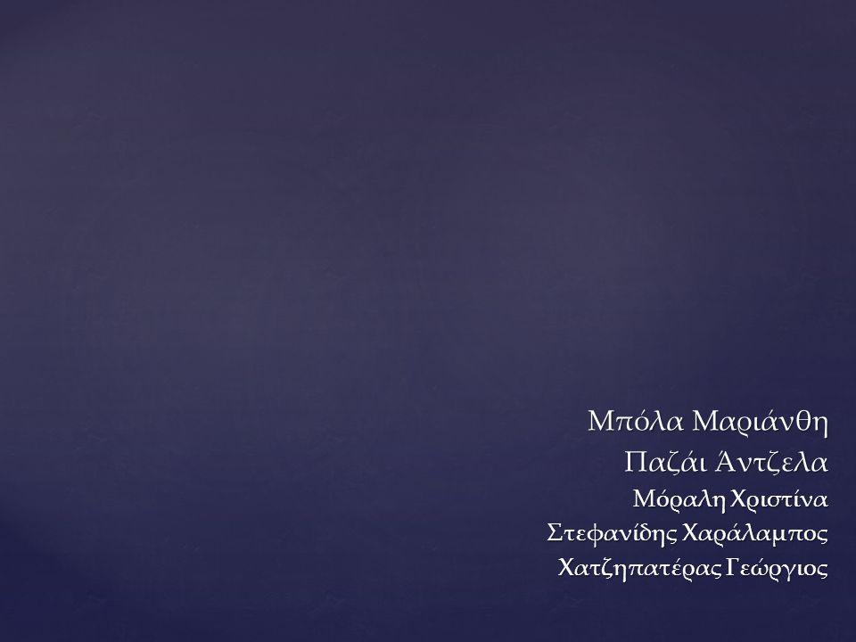 Μπόλα Μαριάνθη Παζάι Άντζελα Μόραλη Χριστίνα Στεφανίδης Χαράλαμπος Χατζηπατέρας Γεώργιος
