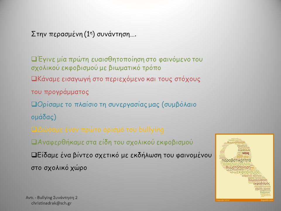 Σε αυτή την συνάντηση… Αντι - Bullying Συνάντηση 2 christinadrak@sch.gr Θα γίνουμε μάρτυρες του φαινομένου… Θα παρακολουθήσουμε μαρτυρίες μαθητών - και όχι μόνο - αναφορικά με το φαινόμενο….