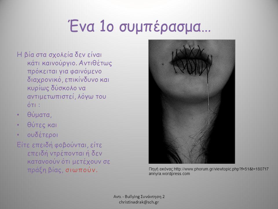 Μαρτυρία 1η Αντι - Bullying Συνάντηση 2 christinadrak@sch.gr « Ήταν ένα παιδί, ο Μήτσος, που είχε τα αυτιά του μεγάλα.