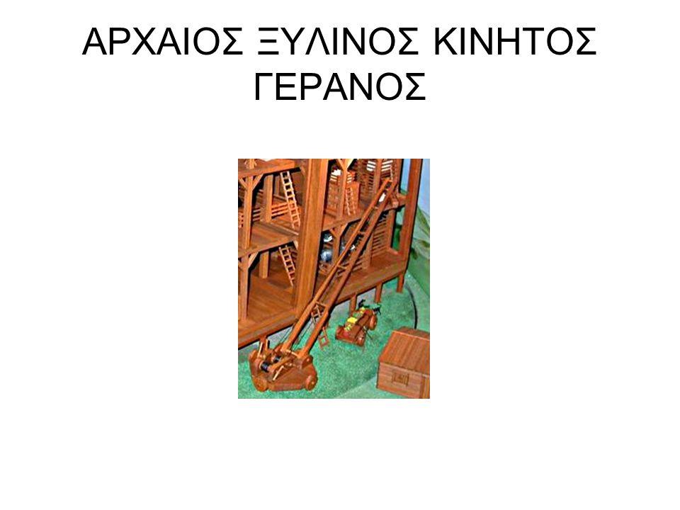 ΑΡΧΑΙΟΣ ΞΥΛΙΝΟΣ ΚΙΝΗΤΟΣ ΓΕΡΑΝΟΣ