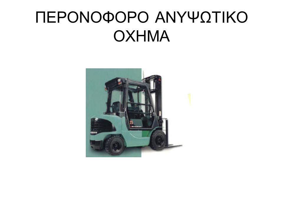 ΠΕΡΟΝΟΦΟΡΟ ΑΝΥΨΩΤΙΚΟ ΟΧΗΜΑ