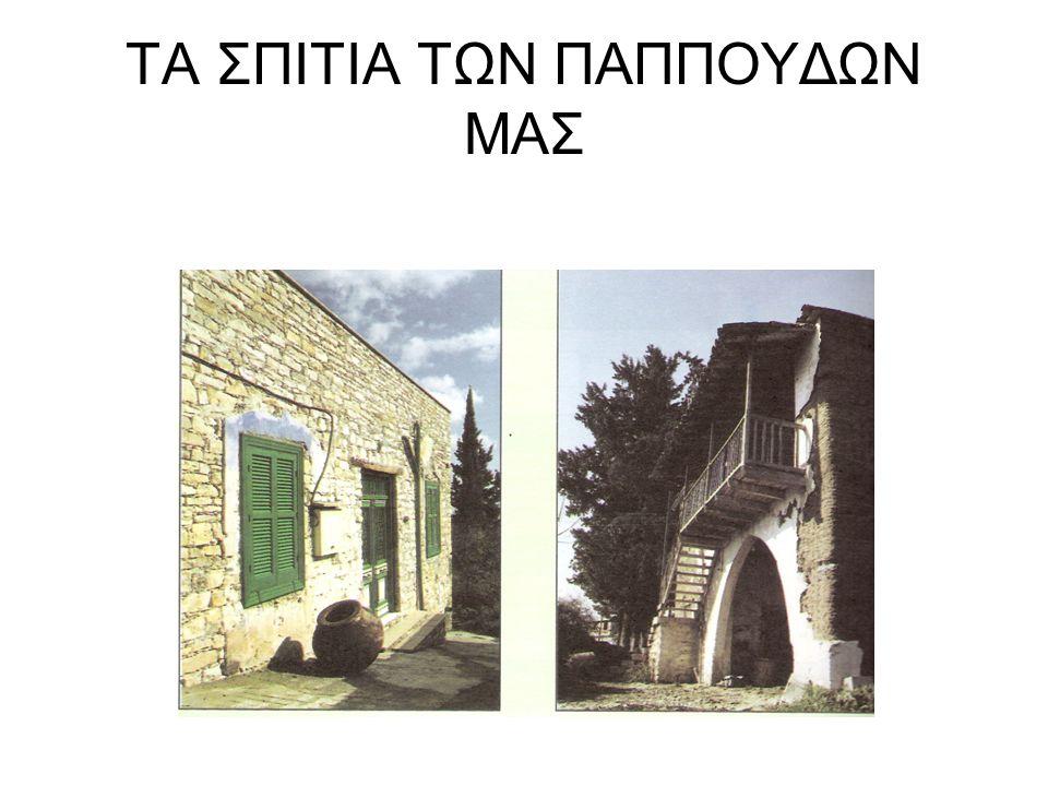 ΣΥΓΧΡΟΝΕΣ ΚΑΤΟΙΚΙΕΣ