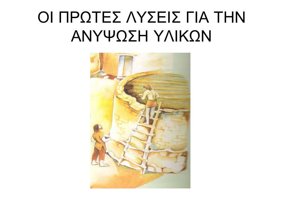 ΟΙΚΟΔΟΜΙΚΟΙ ΓΕΡΑΝΟΙ