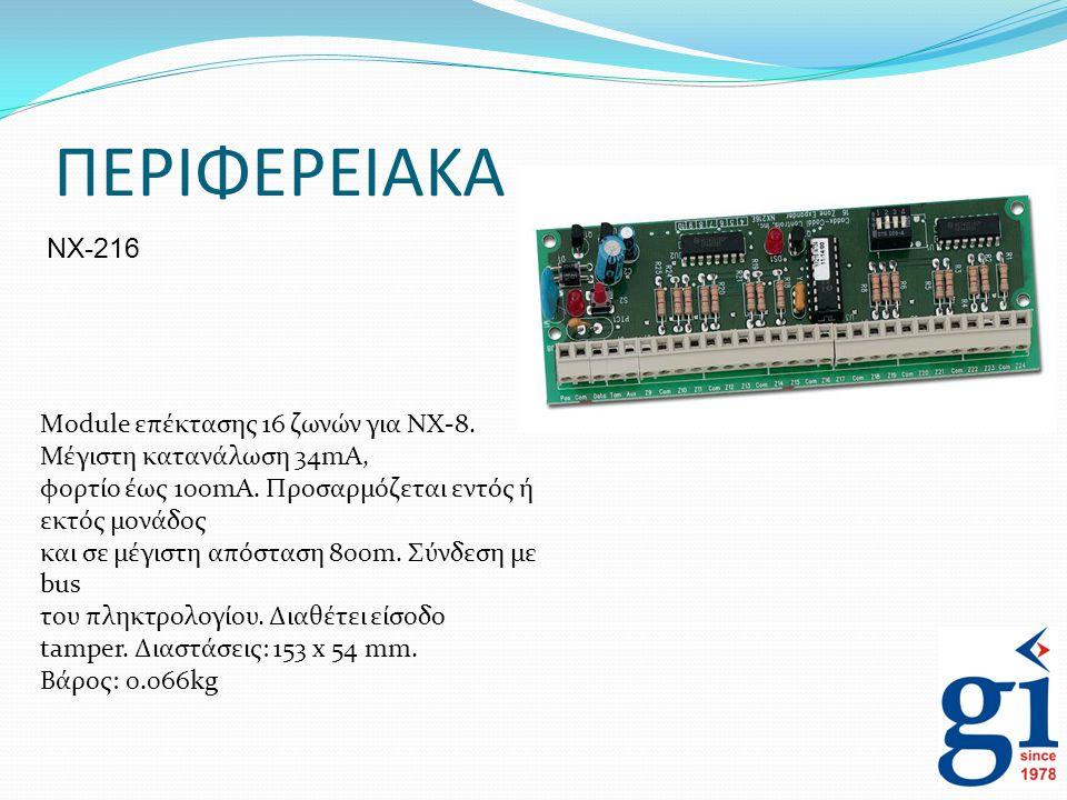 ΠΕΡΙΦΕΡΕΙΑΚΑ NX-216 Module επέκτασης 16 ζωνών για ΝΧ-8. Μέγιστη κατανάλωση 34mA, φορτίο έως 100mA. Προσαρμόζεται εντός ή εκτός μονάδος και σε μέγιστη