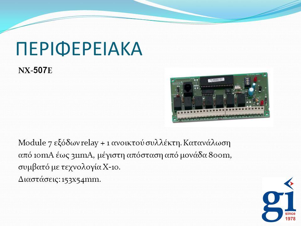ΠΕΡΙΦΕΡΕΙΑΚΑ NX- 507 E Module 7 εξόδων relay + 1 ανοικτού συλλέκτη. Κατανάλωση από 10mA έως 311mA, μέγιστη απόσταση από μονάδα 800m, συμβατό με τεχνολ