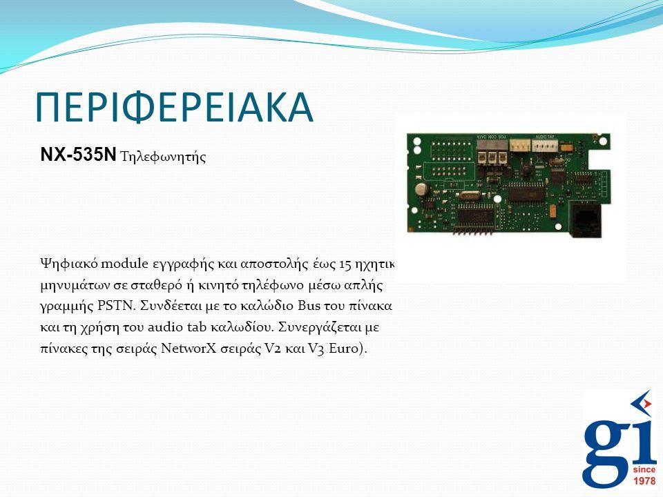 ΠΕΡΙΦΕΡΕΙΑΚΑ NX-535N Τηλεφωνητής Ψηφιακό module εγγραφής και αποστολής έως 15 ηχητικών μηνυμάτων σε σταθερό ή κινητό τηλέφωνο μέσω απλής γραμμής PSTN.