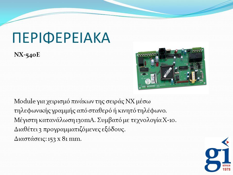 ΠΕΡΙΦΕΡΕΙΑΚΑ NX-540E Module για χειρισμό πινάκων της σειράς ΝΧ μέσω τηλεφωνικής γραμμής από σταθερό ή κινητό τηλέφωνο. Μέγιστη κατανάλωση 130mA. Συμβα