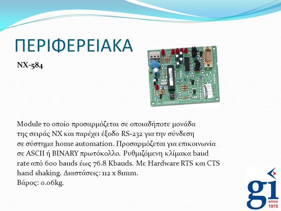 ΠΕΡΙΦΕΡΕΙΑΚΑ NX-584 Module το οποίο προσαρμόζεται σε οποιαδήποτε μονάδα της σειράς ΝΧ και παρέχει έξοδο RS-232 για την σύνδεση σε σύστημα home automat