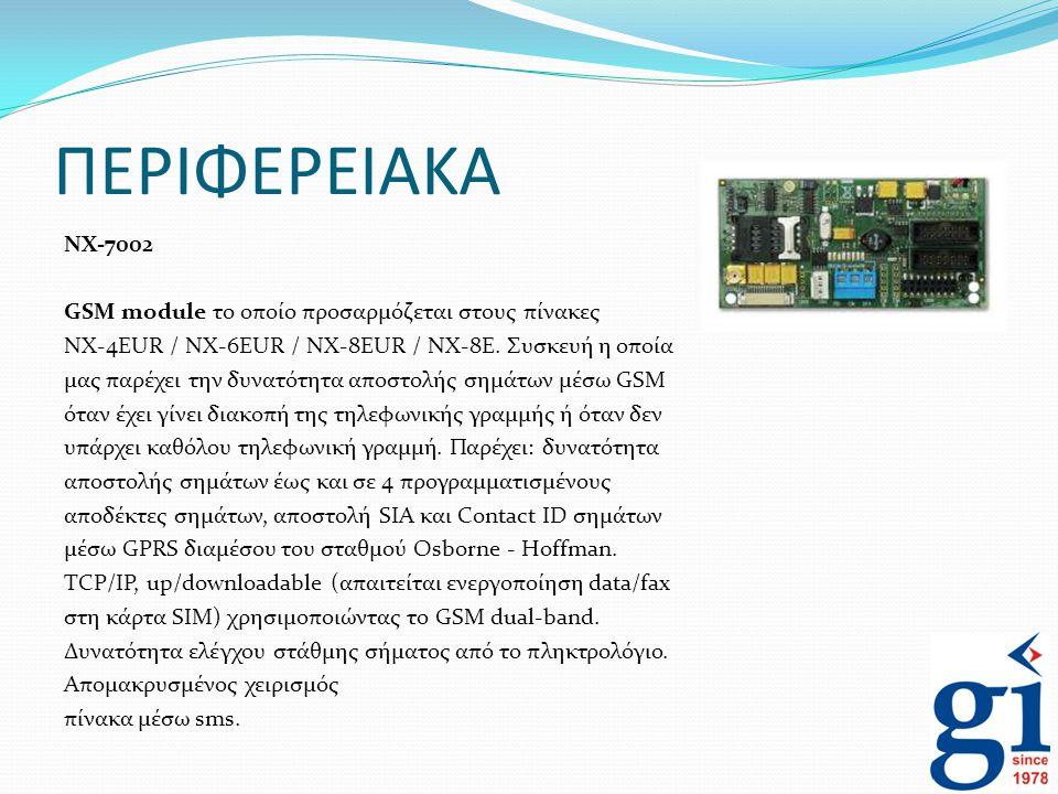 ΠΕΡΙΦΕΡΕΙΑΚΑ ΝΧ-7002 GSM module το οποίο προσαρμόζεται στους πίνακες ΝΧ-4EUR / NX-6EUR / NX-8EUR / NX-8E. Συσκευή η οποία μας παρέχει την δυνατότητα α