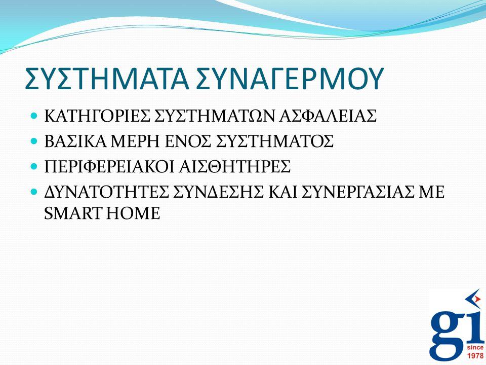 ΜΑΓΝHΤΙΚΕΣ ΕΠΑΦΕΣ
