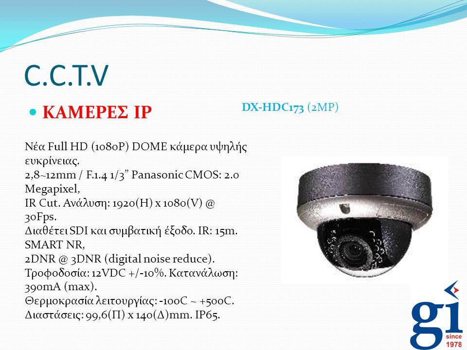 """C.C.T.V ΚΑΜΕΡΕΣ IP Νέα Full HD (1080P) DOME κάμερα υψηλής ευκρίνειας. 2,8~12mm / F.1.4 1/3"""" Panasonic CMOS: 2.0 Megapixel, IR Cut. Ανάλυση: 1920(Η) x"""