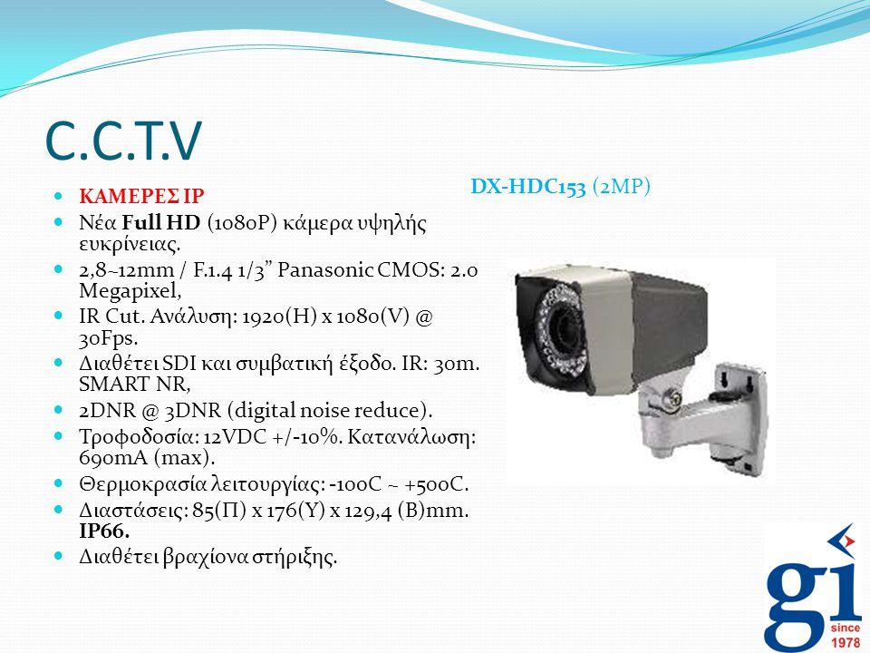 """C.C.T.V ΚΑΜΕΡΕΣ IP Νέα Full HD (1080P) κάμερα υψηλής ευκρίνειας. 2,8~12mm / F.1.4 1/3"""" Panasonic CMOS: 2.0 Megapixel, IR Cut. Ανάλυση: 1920(Η) x 1080("""