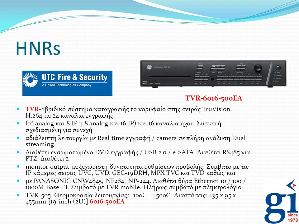 HNRs TVR-Υβριδικό σύστημα καταγραφής το κορυφαίο στης σειράς TruVision. H.264 με 24 κανάλια εγγραφής (16 analog και 8 IP ή 8 analog και 16 IP) και 16