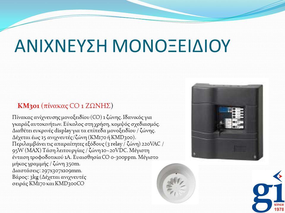 ΑΝΙΧΝΕΥΣΗ ΜΟΝΟΞΕΙΔΙΟΥ Πίνακας ανίχνευσης μονοξειδίου (CO) 1 ζώνης. Ιδανικός για γκαράζ αυτοκινήτων. Εύκολος στη χρήση, κομψός σχεδιασμός. Διαθέτει ευκ