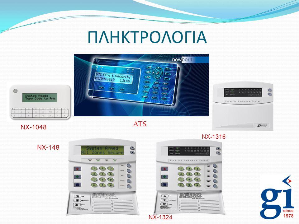 ΠΛΗΚΤΡΟΛΟΓΙΑ NX-1324 NX-1316 ΝΧ-148 ΝΧ-1048 ATS