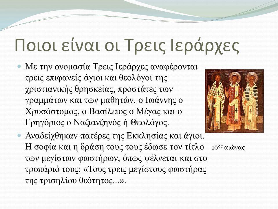 Ποιοι είναι οι Τρεις Ιεράρχες Με την ονομασία Τρεις Ιεράρχες αναφέρονται τρεις επιφανείς άγιοι και θεολόγοι της χριστιανικής θρησκείας, προστάτες των γραμμάτων και των μαθητών, ο Ιωάννης ο Χρυσόστομος, ο Βασίλειος ο Μέγας και ο Γρηγόριος ο Ναζιανζηνός ή Θεολόγος.