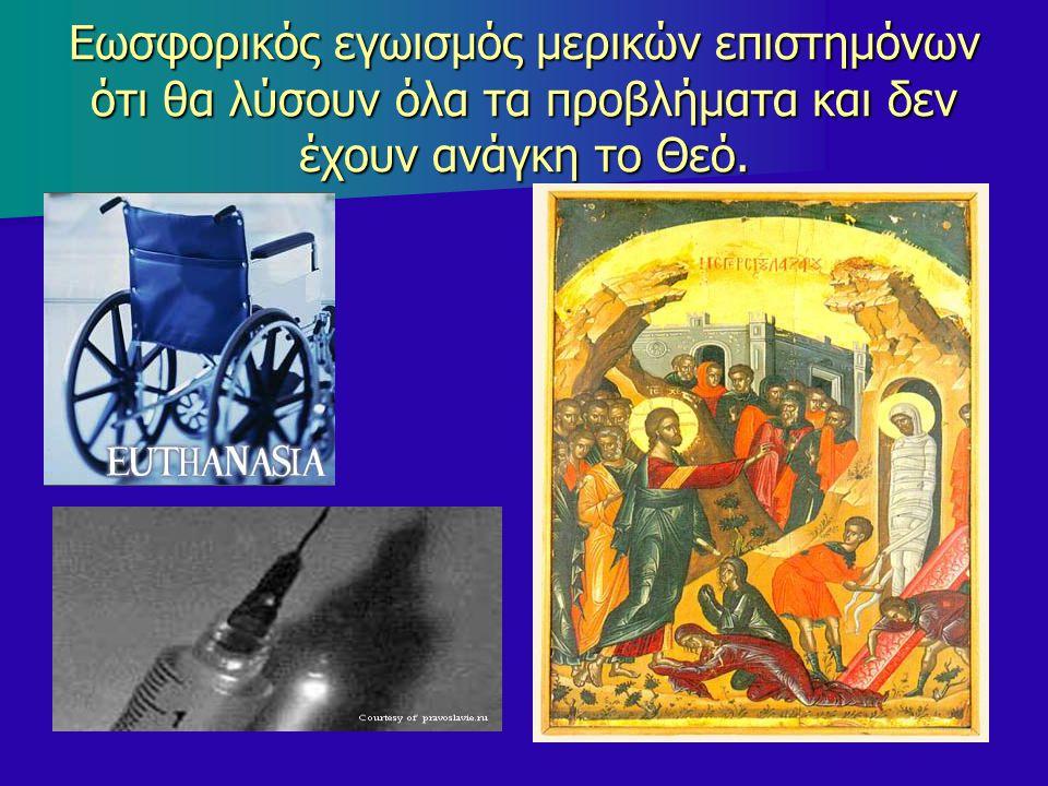 Εωσφορικός εγωισμός μερικών επιστημόνων ότι θα λύσουν όλα τα προβλήματα και δεν έχουν ανάγκη το Θεό.