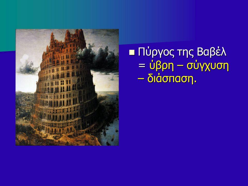 Πύργος της Βαβέλ = ύβρη – σύγχυση – διάσπαση. Πύργος της Βαβέλ = ύβρη – σύγχυση – διάσπαση.